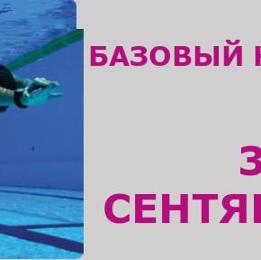 Обучение фридайвингу в санкт-петербурге, фридайвинг в спб, ssi freediving basic, фридайвинг курсы, фридайвинг базовый в бассейне фридайвинг