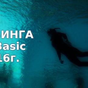 Обучение фридайвингу в спб, базовый курс фридайвинг, ssi freediving basic