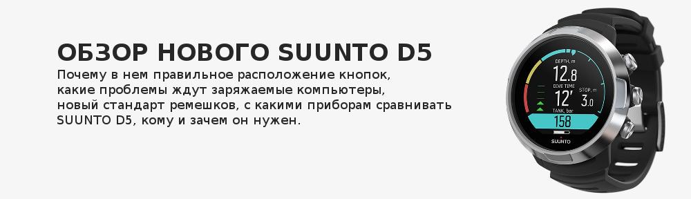 Suunto D5 обзор