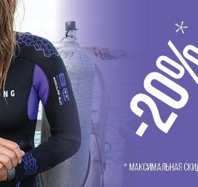 Новогодние скидки на регуляторы Aqua Lung Legend и гидрокостюмы Balance Comfort в магазине ForDiving