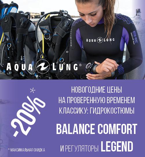 новогодние скидки на гидрокостюмы aqua lung balance comfort и регуляторы Legend