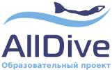 AllDive - образовательный проект о дайвинге фридайвинге подводных путешествиях, блог журнал статьи о дайвинге и снаряжении