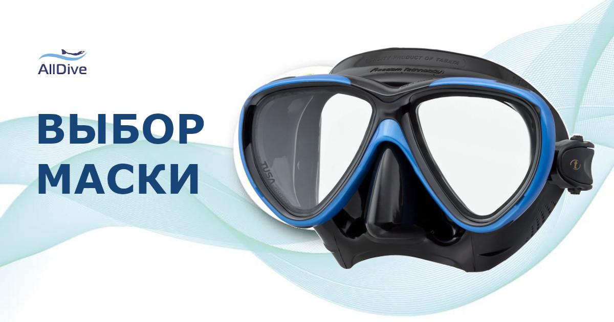 Как выбрать маску для плавания
